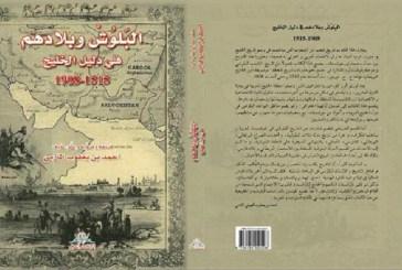 البلوش وبلادهم في دليل الخليج 1908-1515