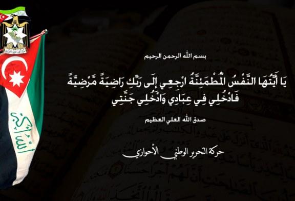 الشيخ غسان كاظم البو جاسب الكعبي في ذمة الله