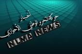 موقف حركة التحرير الوطني الأحوازي من الاحداث في الساحة الأحوازية والعربية والدولية