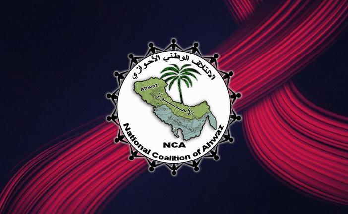التشكيل القيادي للائتلاف الوطني الأحوازي
