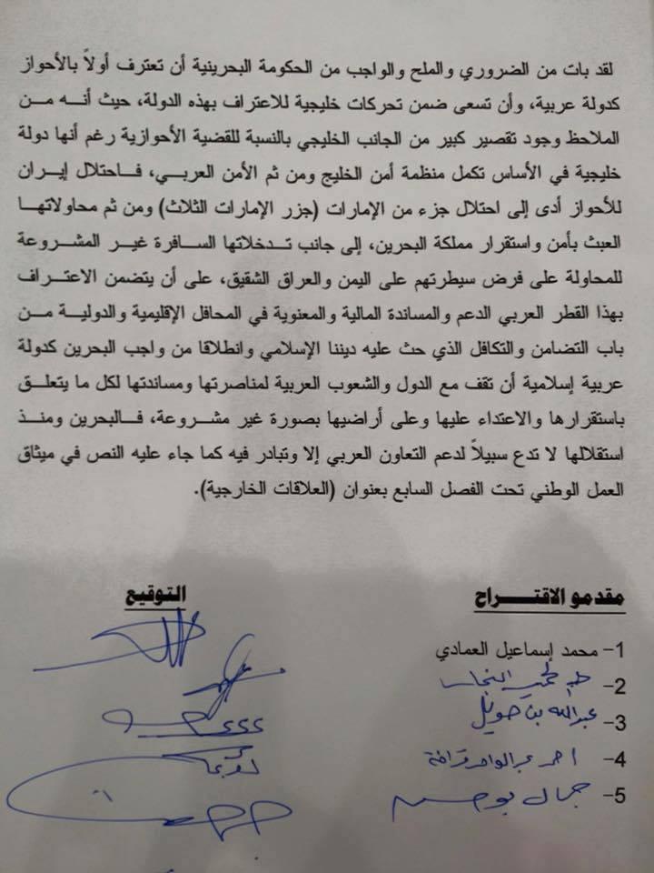 حراك برلماني بالبحرين يبحث الاعتراف بالأحواز كدولة عربية محتلة