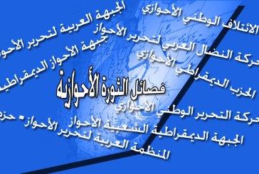 المواقع الأحوازية تنشر بيان تشكيل القيادة المركزية لحركة التحرير الوطني الأحوازي