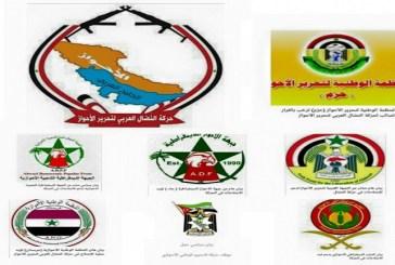 بيان لجنة التنسيق حول الاعتداء على سفارة المملكة العربية السعودية في طهران