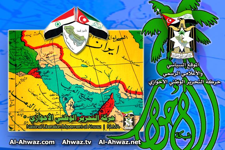 حركة التحرير / بيان سياسي حول شكل دولة الأحواز