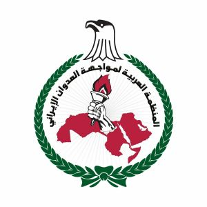 المنظمة العربية لمواجهة العدوان الايراني
