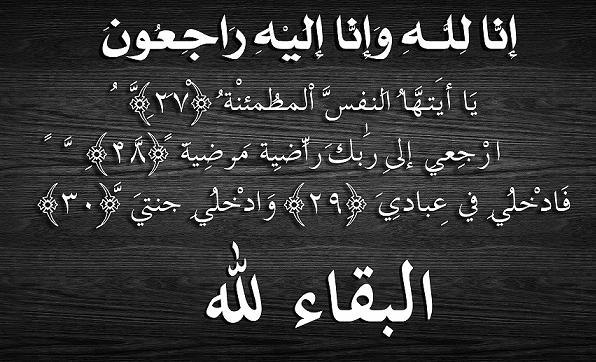 بيان نعي من آل الشيخ خزعل بوفاة الشيخ جمال الشيخ عبد المجيد الشيخ خزعل