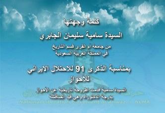 كلمة السيدة سامية الجابري من السعودية حول الأحواز في ذكرى 91 للاحتلال الايراني