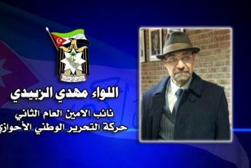 بيان هام سيصدر الى شعبنا العربي الأحوازي المناضل خلال ساعات