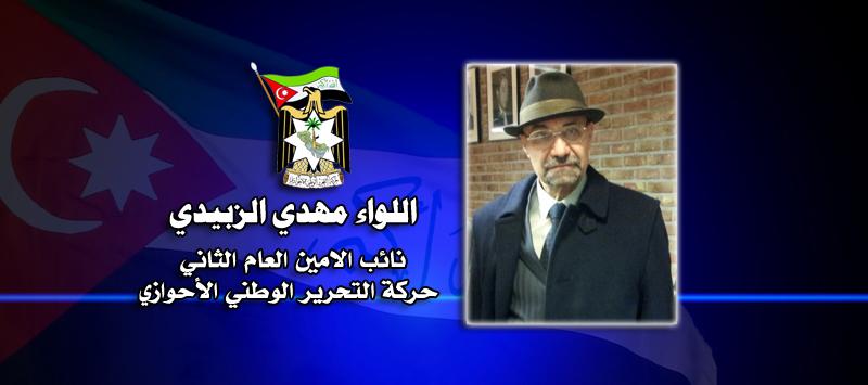 اللواء مهدي الزبيدي - نائب الامين العام لحركة التحرير الوطني الأحوازي