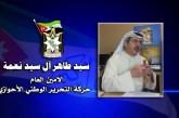 سيد طاهر : نقف الى جانب الاشقاء في السعودية في خندق واحد في مواجهة الخطر الايراني المتصاعد