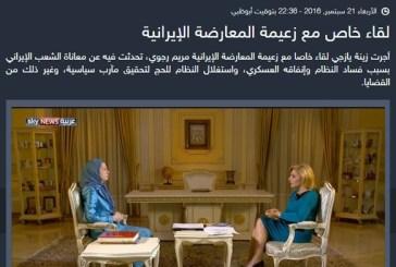 سكاي نيوز عربية : لقاء خاص مع زعيمة المعارضة الإيرانية مريم رجوي