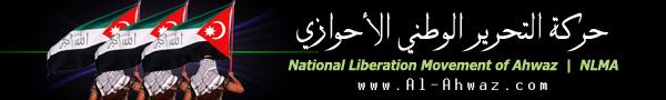 ahwaz nlma flag