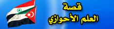 Ahwaz Flag History