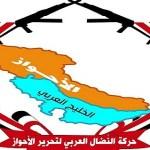 حركة التحرير تهنىء حركة النضال العربي بمناسبة انطلاقتها