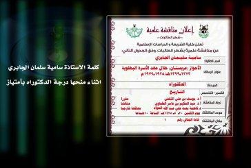 الأحواز رسالة دكتوراه للاستاذه سامية الجابري