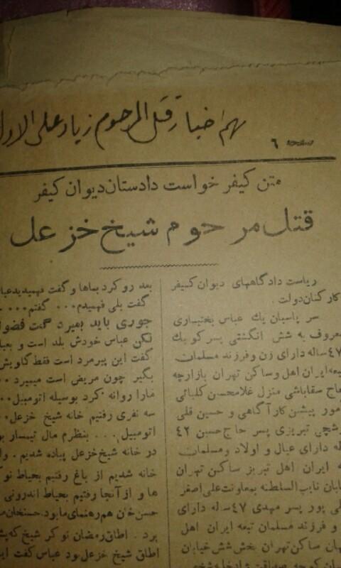 قصة اغتيال الشهيد الامير خزعل بن جابر المرداو وفق ما جاء بالمحكمة