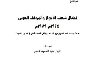 كلمة الاستاذة ابتهال شامخ في ذكرى 92 عاما على الاحتلال الايراني للأحواز