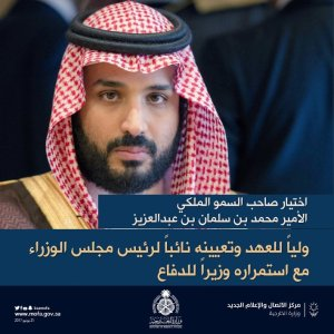 الأمير محمد بن سلمان - ولي عهد المملكة العربية السعودية