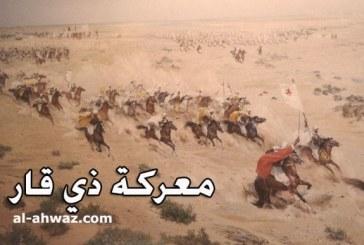 معركه ذي قار في شمال الخليج العربي
