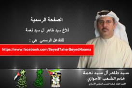 سيد طاهر : الموقف السعودي يعد بارقة أمل وتحول إيجابي في الموقف الرسمي تجاه القضية الاحوازية بفضح انتهاكات ايران بحق الاحوازيين