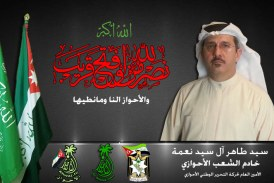 كلمة الأخ سيد طاهر آل سيد نعمة حول الاهانات الايرانية للعرب