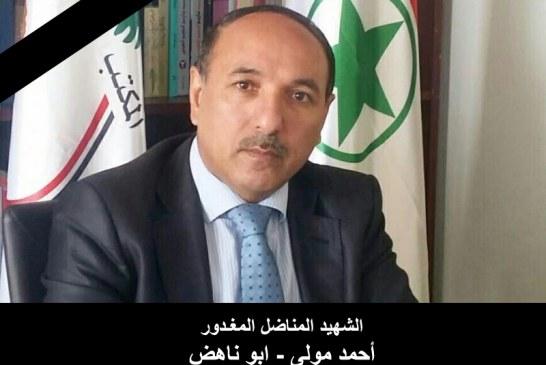 حركة النضال تعلن عن تفاصيل إجراءات تشيع جثمان الشهيد القائد أحمد مولى