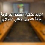 حركة التحرير الوطني الأحوازي تعيد تشكيل قيادتها المركزية