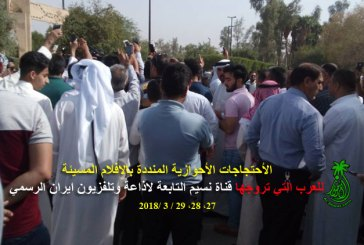 الأحواز ثورة وغليان وطن ومصير - تقرير