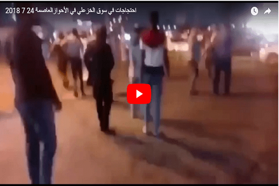 ابناء الأحواز يواصلون مظاهراتهم المنددة بسياسات التعطيش التي يمارسها العدو الايراني بحق الشعب الأحوازي الأعزل.