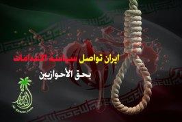 اعدام 22 احوازي اليوم في الأحواز المحتلة