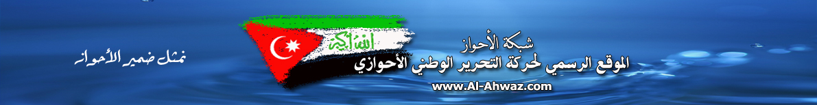 حركة التحرير الوطني الأحوازي ضمير الأحواز