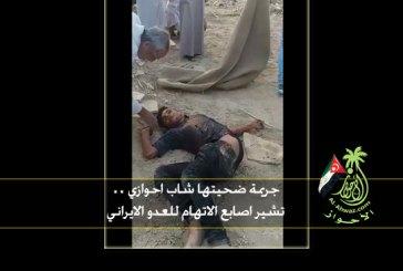جريمة ضحيتها شاب احوازي تشير اصابع الاتهام الى العدو الايراني