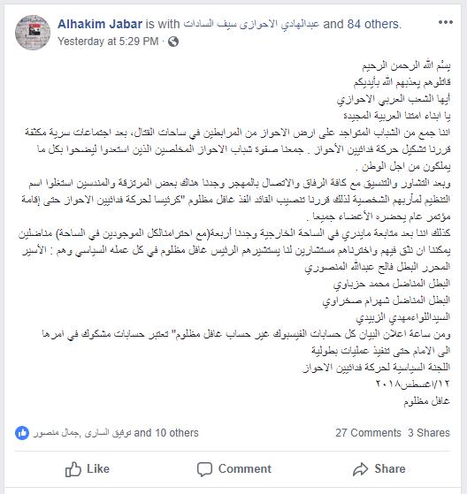 بيان حركة الفدائيين الأحوازي ذكر فيه اسم اللواء مهدي الزبيدي نائب الامين العام لحركة التحرير الوطني الأحوازي