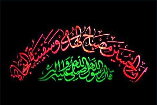 مصاب محمد و آل محمد – مقتل الأمام الحسين عليه السلام – العاشر من محرم