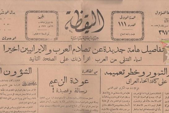 مجزرة الشهيد حداد عام 1946 الذي نفذها النظام البهلوي بالتواطؤ مع حزب تودا (الشيوعي)