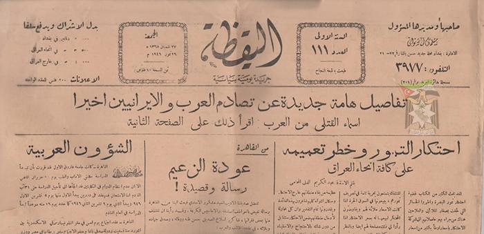 الشهيد حداد - حزب السعادة مجزرة عبادان 1946
