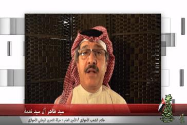 الأخ سيد طاهر آل سيد نعمة يلقي بيان 36 عاما على انطلاقة حركة التحرير الوطني الأحوازي
