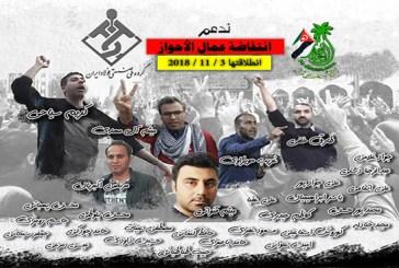 حملة اعتقالات ايرانية واسعة بحق عمال الأحواز المطالبين برواتبهم