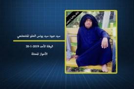 حركة التحرير الوطني الأحوازي تعزي السادة المشعشعين بوفاة سيد عبود سيد يونس