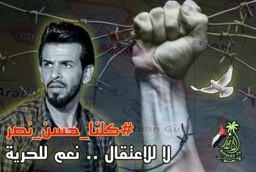 نشيد الوحدة للمخرج الاحوازي المعتقل حسن نصر