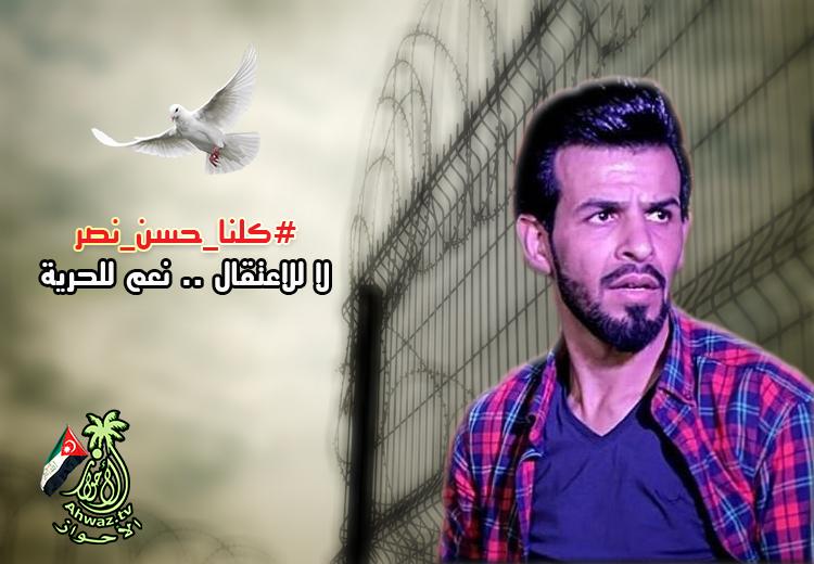 تضامنا مع حسن نصر .. نطالب الشعب بالمطالبة بالافراج عنه ..