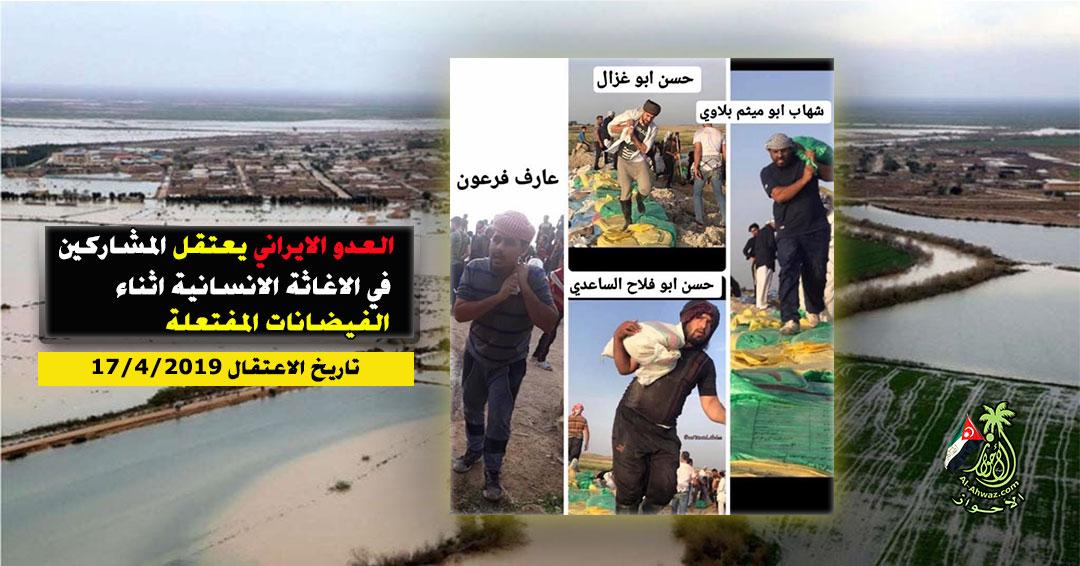 اعتقال المشاركين في الاغاثة الانسانية اثناء الفيضانات المفتعلة