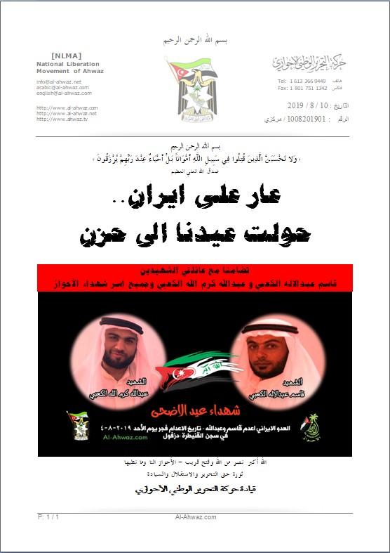 بيان حركة التحرير الوطني الأحوازي بمناسبة عيد الاضحى المبارك لعام 2019