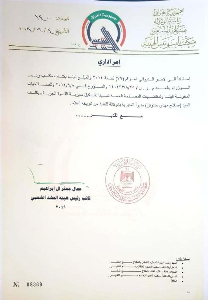 وثيقة تكشف انشاء قوة جوية للحشد الشعبي العراقي بأمر من ايران