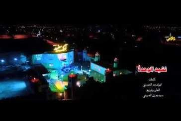 معهد اردني للموسيقى يشيد بنشيد الوحدة الأحوازي