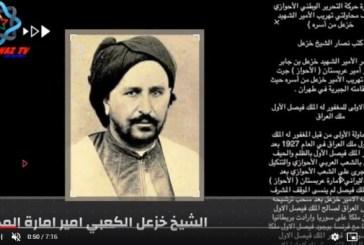 محاولات باتت بالفشل لتهريب الشيخ خزعل الكعبي امير امارة المحمرة