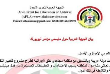 الجبهة العربية لتحرير الأحواز تندد بمؤتمر نيويورك المتعلق بمستقبل ايران
