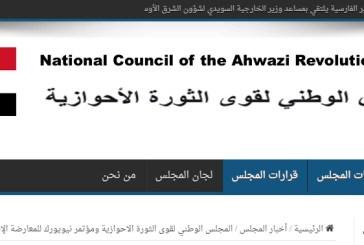 المجلس الوطني لقوى الثورة الاحوازية ومؤتمر نيويورك للمعارضة الإيرانية