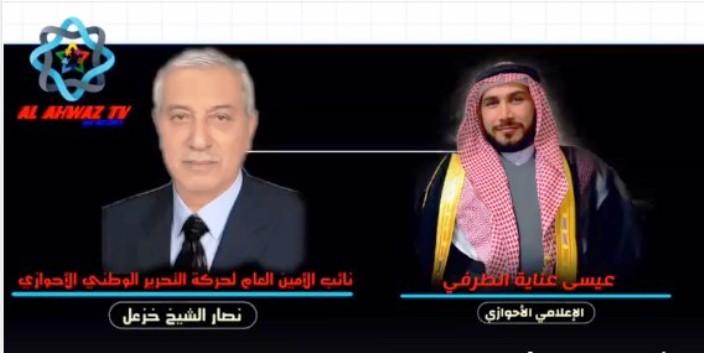 الأخ نصار الشيخ خزعل في مقابلة مع قناة الأحواز الحرة