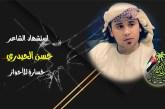 المخابرات الايرانية تقوم بنفسها بدفن الشهيد الشاعر حسن الحيدري..!
